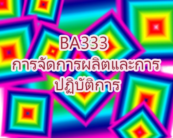 BA333 การจัดการผลิตและการปฏิบัติการ 1/2563