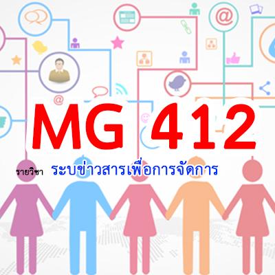 MG412 ระบบสารสนเทศเพื่อการจัดการ 1/2563