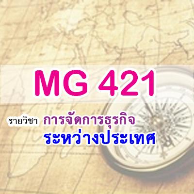 MG424 การจัดการธุรกิจระหว่างประเทศ 2/2562