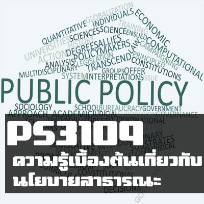 PS 3109 ความรู้เบื้องต้นเกี่ยวกับนโยบายสาธารณะ 2/2561
