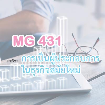 MG431 การเป็นผู้ประกอบการในธุรกิจสมัยใหม่ 2/2562