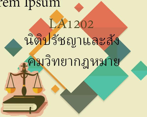 LA1202 นิติปรัชญาและสังคมวิทยากฎหมาย 1/2563
