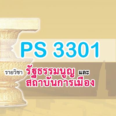 PS3301 รัฐธรรมนูญและสถาบันการเมือง 1/2562