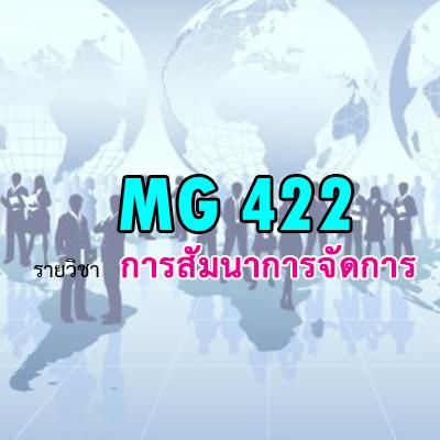 MG422 การสัมนาการจัดการ 2/2562