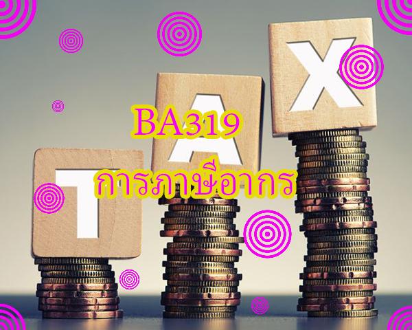 BA319 การภาษีอากร 1/2563