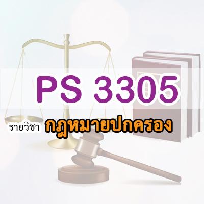 PS3305 กฎหมายปกครอง 1/2562