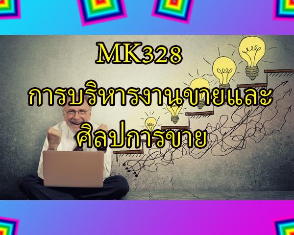 MK328 การบริหารงานขายและศิลปการขาย