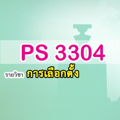 PS 3304 การเลือกตั้ง 1/2562