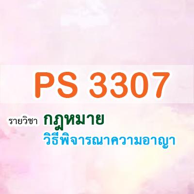 PS 3307 กฎหมายวิธีพิจารณาความอาญา 1/2562