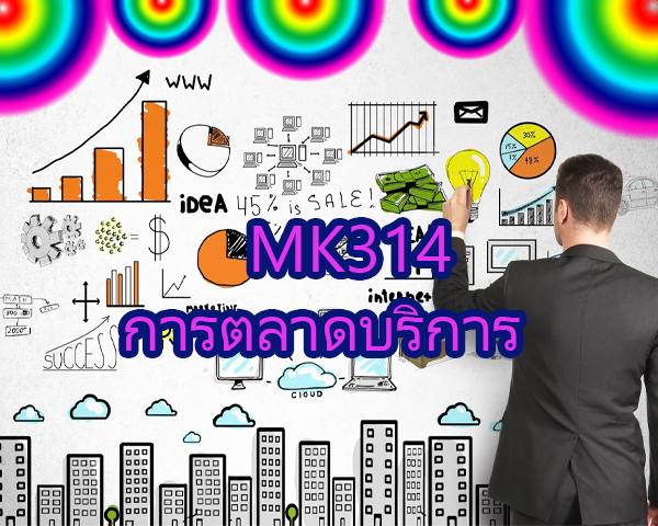 MK314 การตลาดบริการ 1/2563