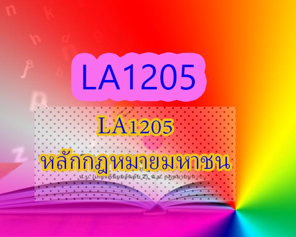 LA1205 หลักกฎหมายมหาชน 1/2563
