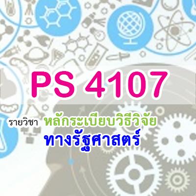 PS4107 หลักระเบียบวิธีวิจัยทางรัฐศาสตร์ 2/2562