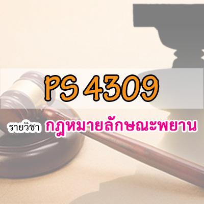 PS4309 กฎหมายลักษณะพยาน 2/2562