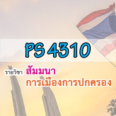 PS4310 สัมมนาการเมืองการปกครอง 2/2562