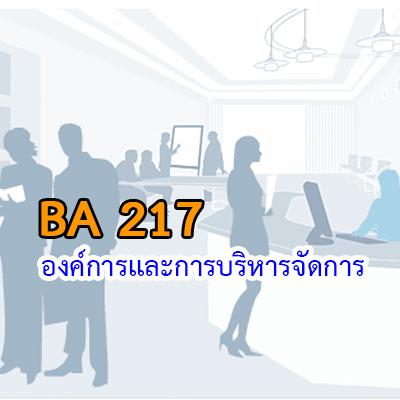 BA 217 องค์การเเละการบริหารจัดการ 2/2561