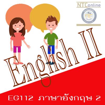 EG112 ภาษาอังกฤษ 2 2/2561
