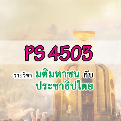 PS4503 มติมหาชนกับประชาธิปไตย 2/2562