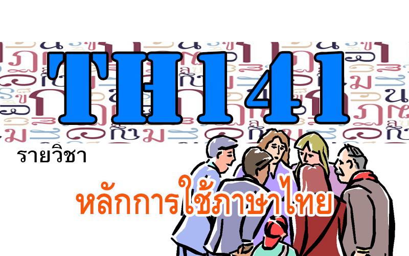 TH141 หลักการใช้ภาษาไทย