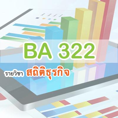 BA322 สถิติธุรกิจ 2/2562