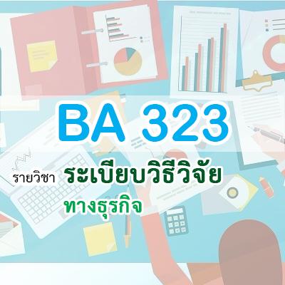 BA323 ระเบียบวิธีวิจัยทางธุรกิจ 2/2562