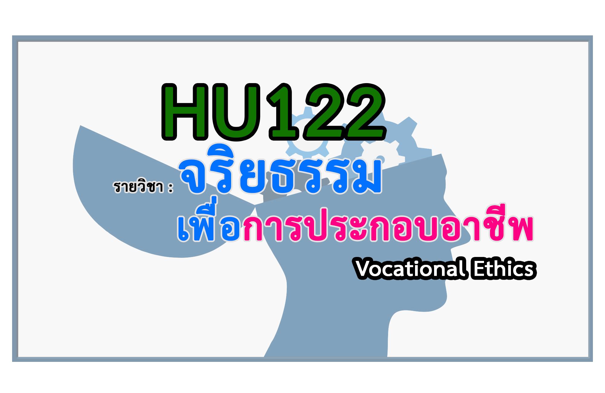 HU122 จริยธรรมเพื่อการประกอบอาชีพ
