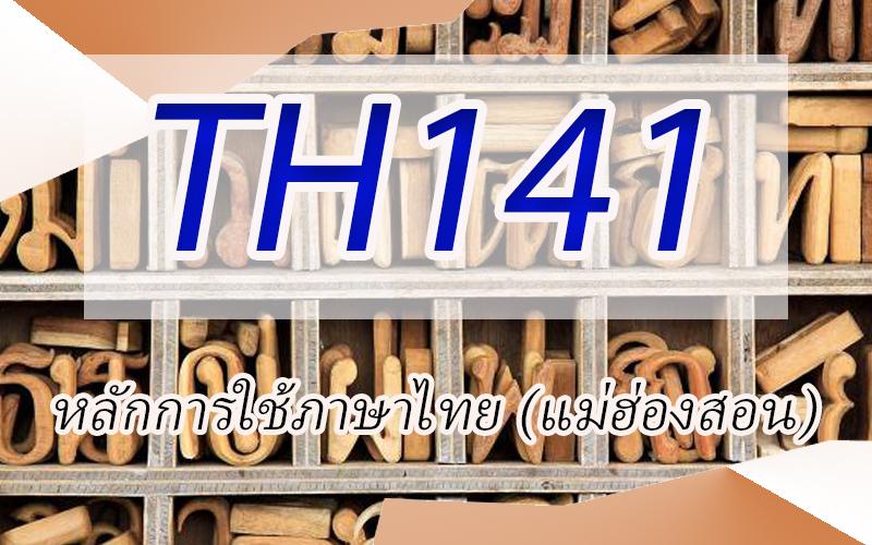 TH141 หลักการใช้ภาษาไทย (แม่ฮ่องสอน)