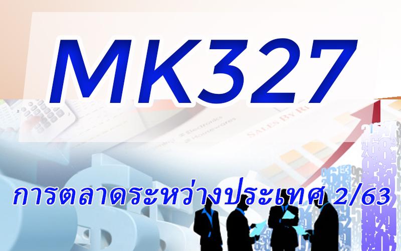 MK327 การตลาดระหว่างประเทศ 2/63