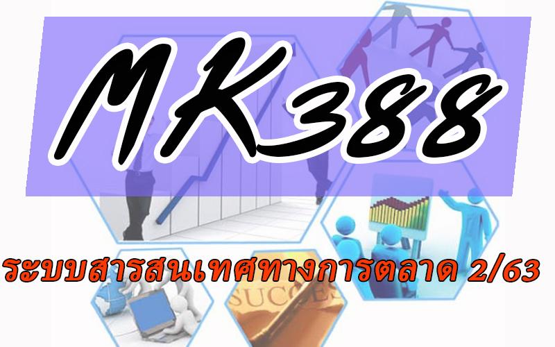 MK338 ระบบสารสนเทศทางการตลาด 2/63