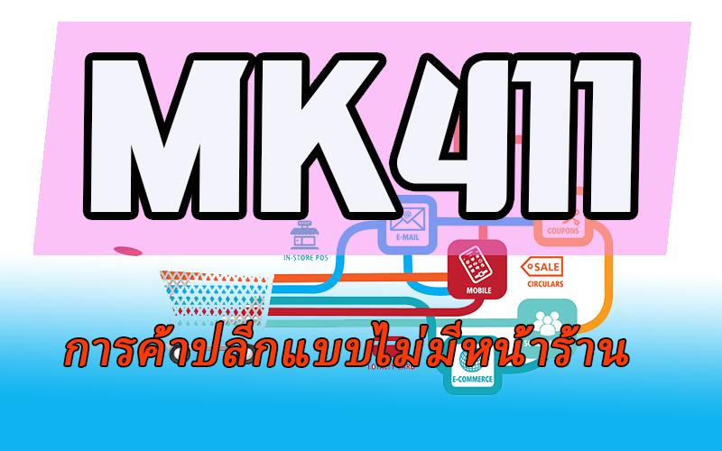 MK411 การค้าปลีกแบบไม่มีหน้าร้าน 2/63