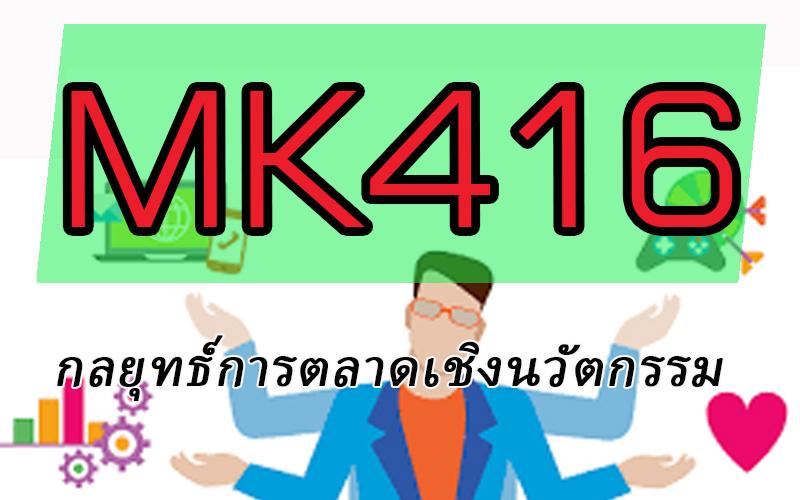 MK416 กลยุทธ์การตลาดเชิงนวัตกรรม 2/63