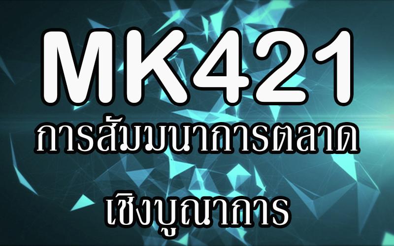 MK421 / MK423 การสัมมนาการตลาดเชิงบูณาการ 2/63