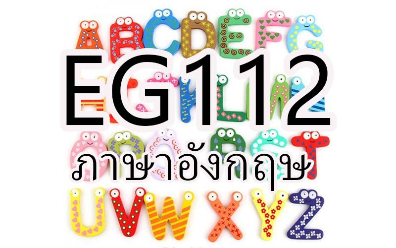 EG112 ภาษาอังกฤษ2 -2/63