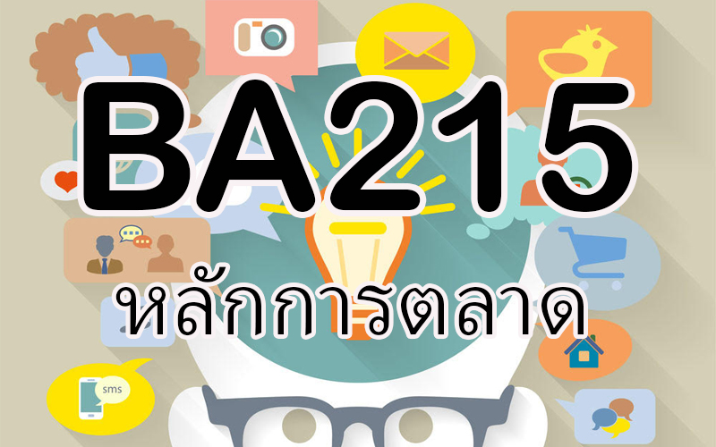 BA215 หลักการตลาด  2/63