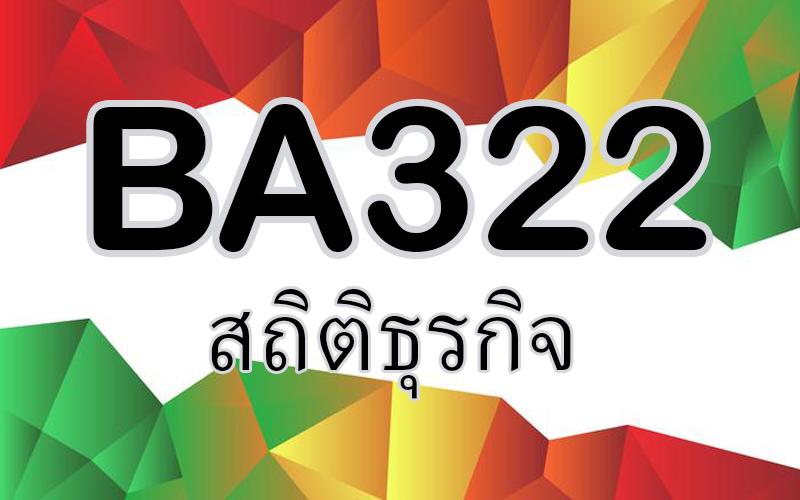 BA322 สถิติธุรกิจ  2/63