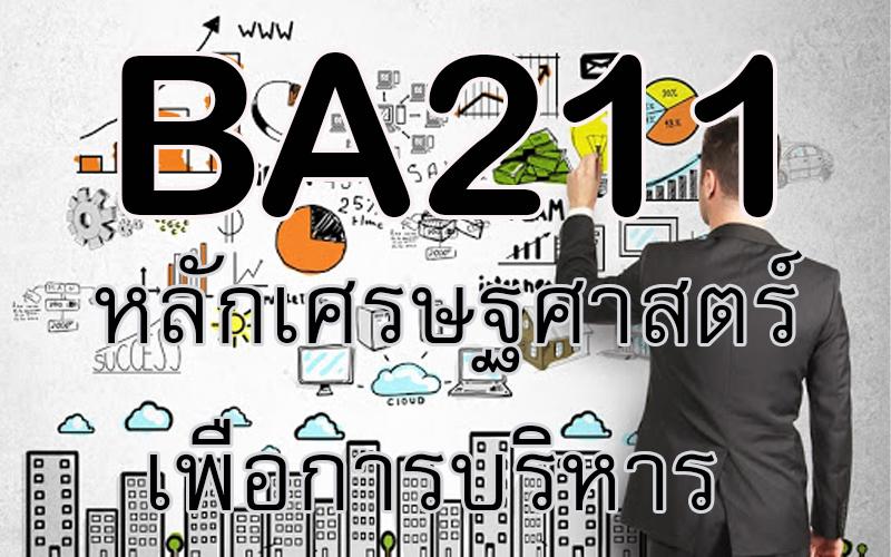 BA211 หลักเศรษฐศาสตร์เพื่อการบริหาร 2/63