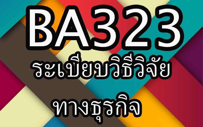 BA323 ระเบียบวิธีวิจัยทางธุรกิจ 2/63