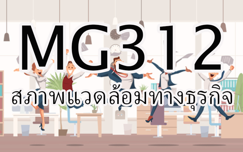 MG312 สภาพแวดล้อมทางธุรกิจ 2/63