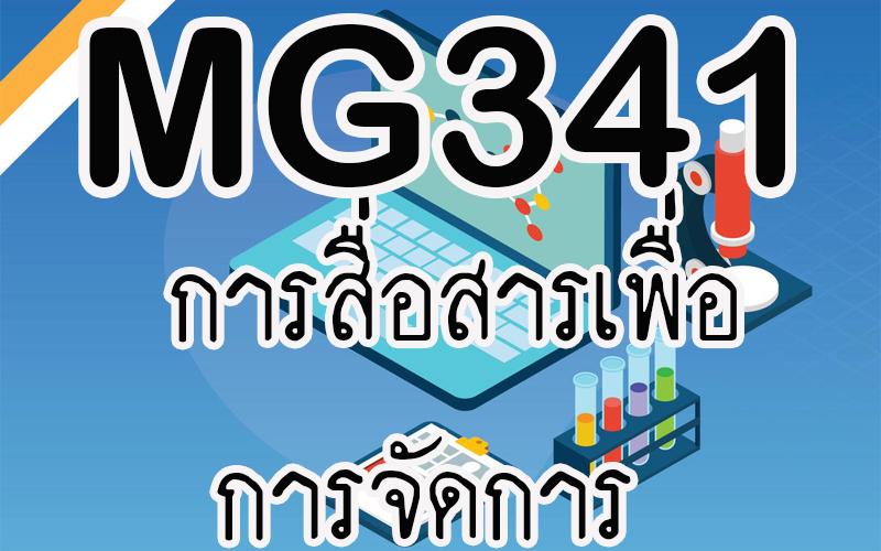 MG341 การสื่อสารเพื่อการจัดการ 2/63