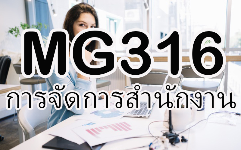 MG316 การจัดการสำนักงาน 2/63