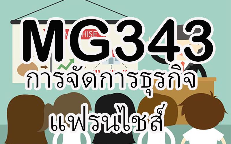 MG343 การจัดการธุรกิจแฟรนไชส์ 2/63