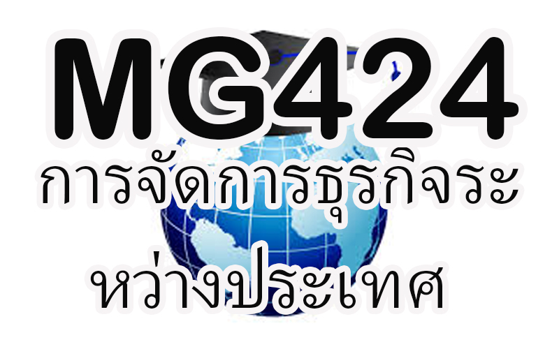 MG424 การจัดการธุรกิจระหว่างประเทศ 2/63