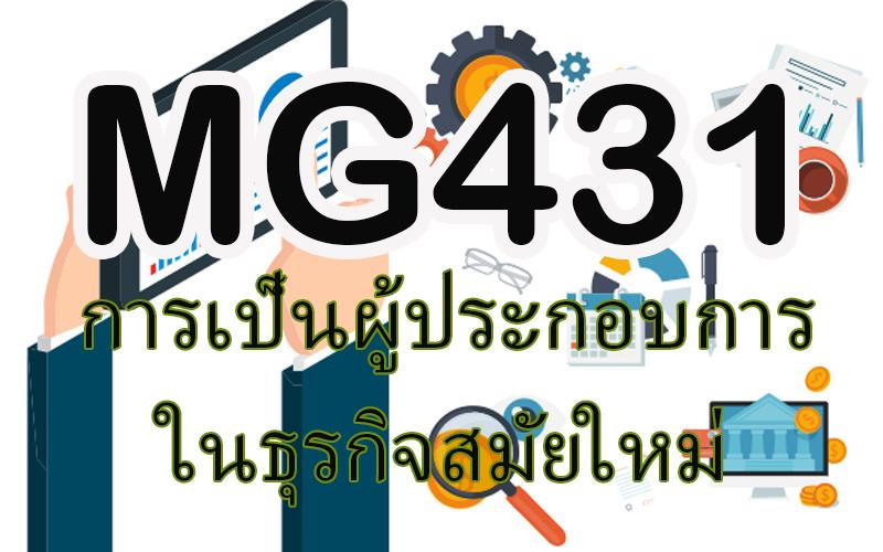 MG431 การเป็นผู้ประกอบการในธุรกิจสมัยใหม่ 2/63