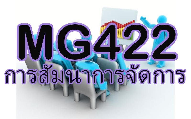 MG422 การสัมนาการจัดการ 2/63