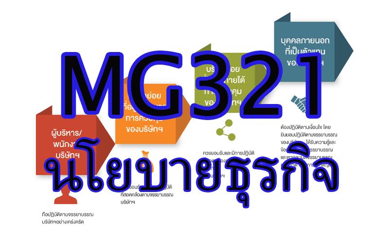 MG321 นโยบายธุรกิจ 2/63