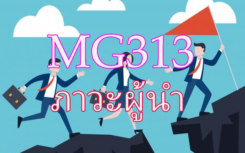 MG313 ภาวะผู้นำ 2/63
