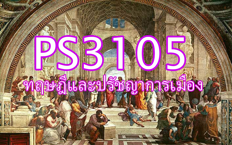 PS3105 ทฤษฎีและปรัชญาการเมือง2/63
