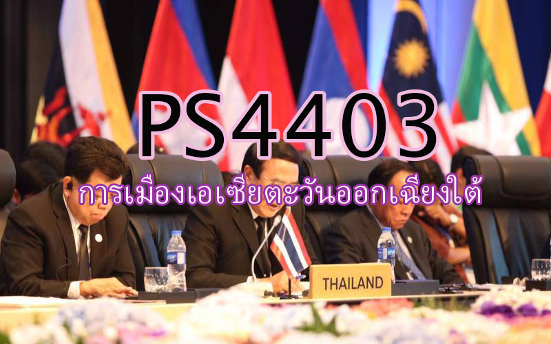 PS4403 การเมืองเอเซียตะวันออกเฉียงใต้ 2/63