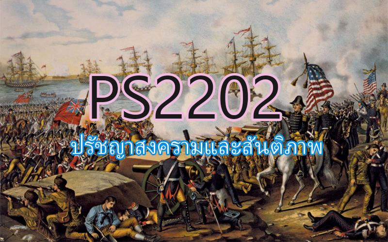 PS2202 ปรัชญาสงครามและสันติภาพ 2/63