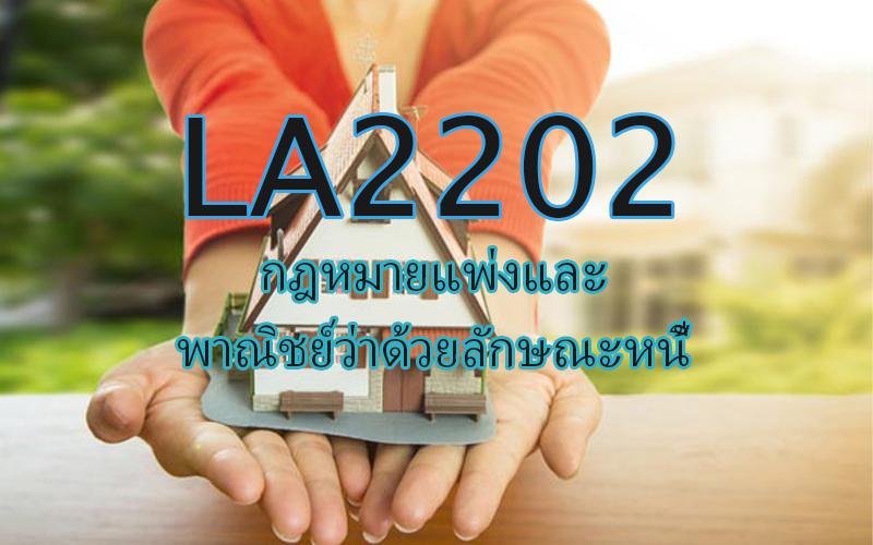LA2202 กฎหมายแพ่งและพาณิชย์ว่าด้วยลักษณะหนี้ 2/2563