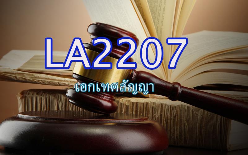 LA2207 เอกเทศสัญญา 1 2/2563